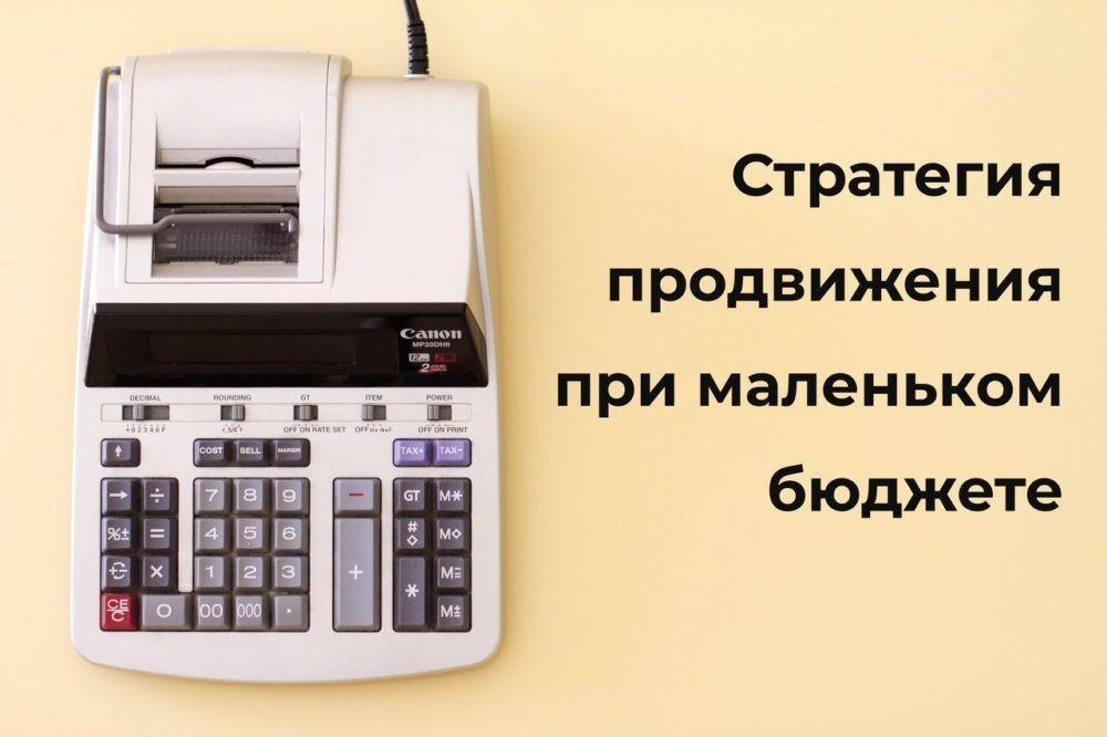 Как снизить стоимость лида в Гугле и Яндекс.Директе | Продвижение с низким бюджетом