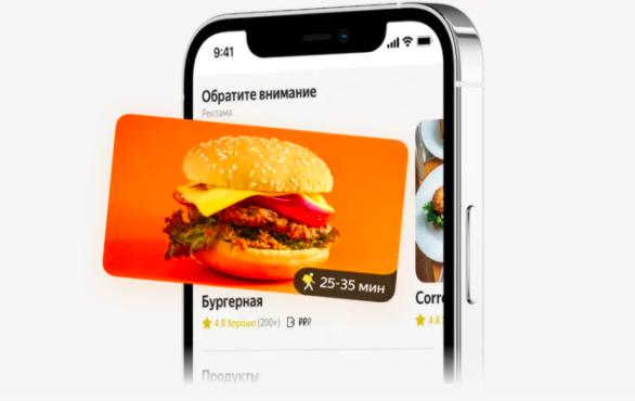 реклама Yandex Eda