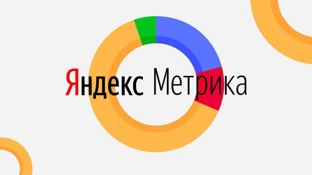 код счетчика Яндекс.Метрики и вебвизор