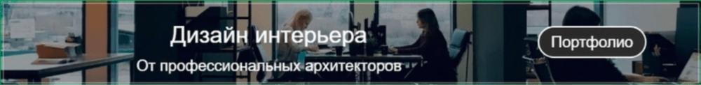 Контекстная реклама для студии дизайна интерьеров
