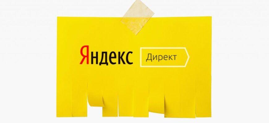 Новая стратегия для Яндекс.Директ «Целевая доля рекламных расходов»